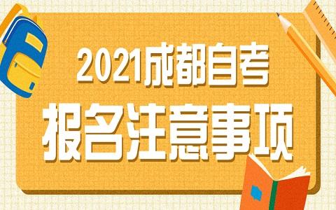 2021年上半年成都自考报名注意事项