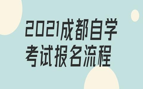 2021年上半年成都自学考试报名流程