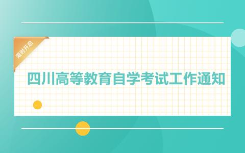 四川高等教育自学考试工作通知