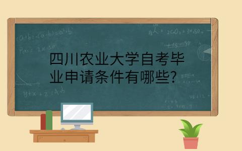 四川农业大学自考毕业申请条件