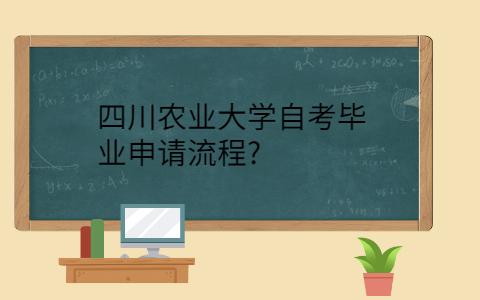 四川农业大学自考毕业申请流程