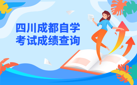 四川成都金堂县自学考试成绩查询